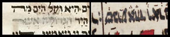 Des images juxtaposées en plan rapproché d'une vieille réparation opaque et d'une nouvelle réparation transparente, la dernière permettant de lire facilement le texte sous-jacent.