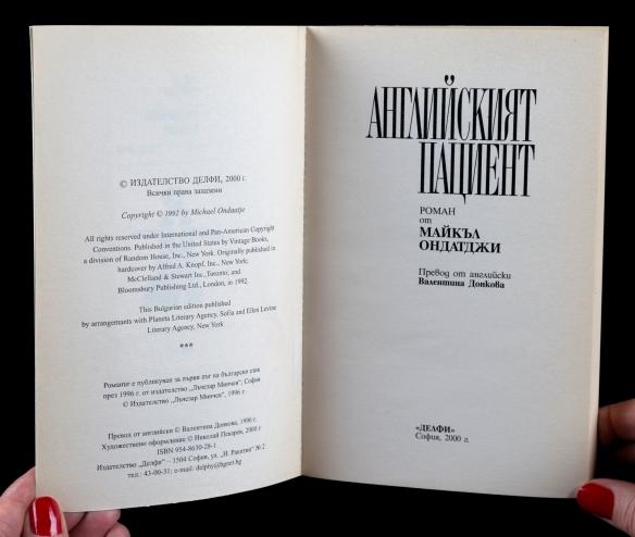 Photo en couleur d'un livre ouvert à la page titre écrit en bulgare.