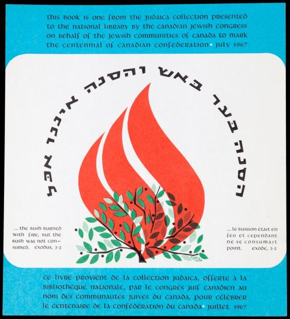 Photographie en couleurs d'un ex-libris comportant une illustration d'un buisson en flammes. La description bilingue mentionne que le livre est un don du Congrès juif canadien au nom des communautés juives de l'ensemble du Canada. À côté de l'illustration figure un passage de l'Exode : « […] le buisson était en feu et cependant ne se consumait point » (3-2).
