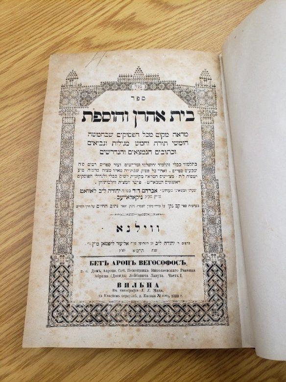 Photographie couleur d'une page écrite en hébreu.